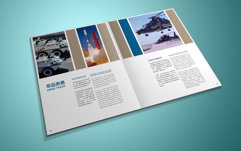 尚丞设计画册作品-保利科技 企业宣传册