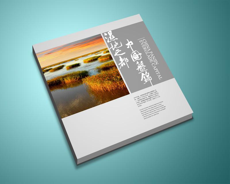 尚丞设计画册作品-盘锦城市宣传册