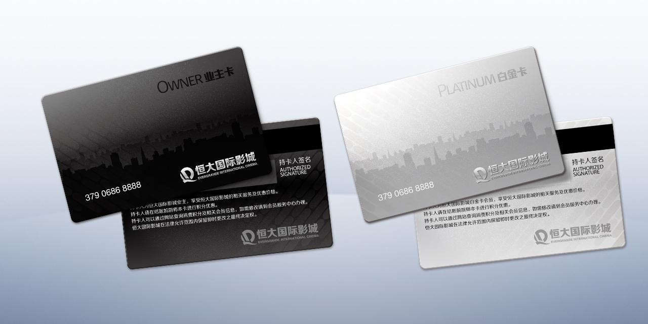 尚丞设计品牌作品-恒大院线 票券会员卡vi应用
