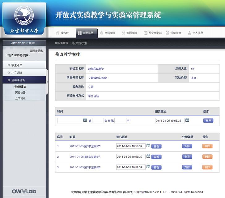 虚拟实验教学系统是北京邮电大学自主研发的大型教学软件系统。开放式网上虚拟实验室系列产品可以促进学生学用结合,实验的安排更加灵活方便且不受时间空间限制。只要有网络的地方就可以动手做实验,实现真正意义上的开放实验室。 我们在界面及用户体验设计方面为其制定了准确、鲜明的品牌形象,并通过界面的重新布局,合理优化了软件操作使用的宜用型。界面整体设计既体现了朝气蓬勃的校园气息,同时兼顾软件的专业性及技术性,通过质感及细节的刻画突出了软件属性,将一个虚拟实验系统活灵活现的展示在受众及使用者面前。